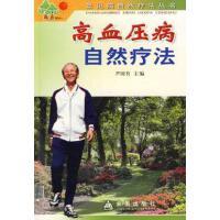 【二手书9成新】 高血压病自然疗法 尹国有 ,郭新民 金盾出版社 9787508220871
