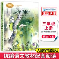 去年的树人民教育出版社同款三年级上册人教语文教材配套阅读课文作家作品系列