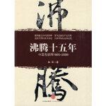 沸腾十五年――中国互联网:1995-2009,林军,中信出版社9787508615851