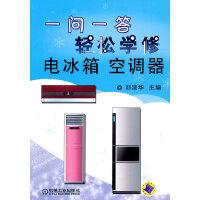 一问一答轻松学修:电冰箱空调器