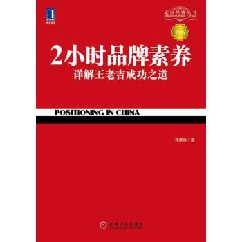 2小时品牌素养(pdf+txt+epub+azw3+mobi电子书在线阅读下载)