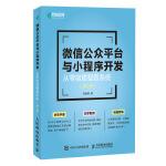 微信公众平台与小程序开发 从零搭建整套系统 第2版