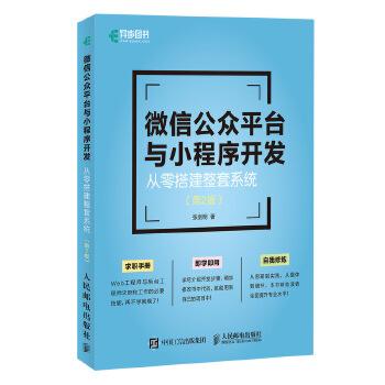 微信公众平台与小程序开发 从零搭建整套系统 第2版 微信小程序开发教程书籍,微信公众平台开发入门图书