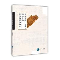 里耶秦简经济文书分类整理与研究