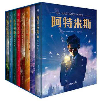 """阿特米斯(全8册)(10~16岁儿童奇幻文学经典,天才腹黑少年的炫酷冒险!全新升级版,独家附赠全彩人物立绘与《精灵族探索指南》) 被译为44种文字,全球热销2100万册,包揽英国年度童书、蓝彼得奖等20余项大奖;《时代周刊》评价:""""《阿特米斯》系列创造了儿童文学的新高峰!""""迪士尼真人版电影六月上线!果麦出品"""