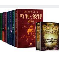 哈利波特全集全套8册 正版 中文典藏版 哈利波特书 哈利・波特与魔法石死亡圣器 J.K.罗琳 哈里波特