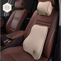 汽车腰靠头枕套装靠背透气座椅靠垫夏季记忆棉护腰支撑车用