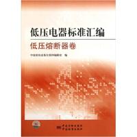 低压电器标准汇编 低压熔断器卷 9787506663120 中国质检出版社第四编辑室 中国标准出版社