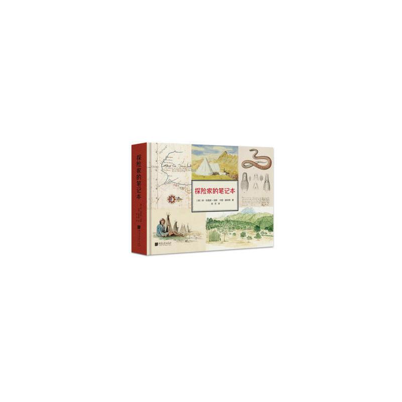 探险家的笔记本(关于人类学、生物学、地理学、社会学珍贵资料。400余福精美图片) 正版书籍 限时抢购 当当低价 团购更优惠 13521405301 (V同步)