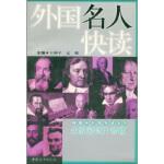 【新书店正版】外国名人快读,孟璐,王和平,中国妇女出版社9787802030497