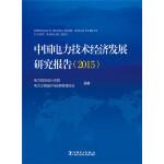 中国电力技术经济发展研究报告(2015)