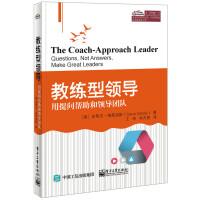 教练型领导――用提问帮助和领导团队(团购,请致电400-106-6666转6)