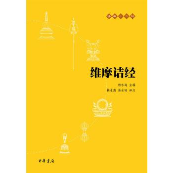 维摩诘经(pdf+txt+epub+azw3+mobi电子书在线阅读下载)