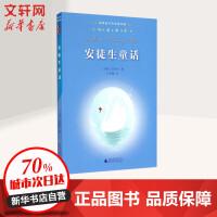 安徒生童话(非常不错译本) 广西师范大学出版社