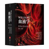 WILLIAMS血液学(第9版)(英文版) (美)Kenneth Kaushansky 等