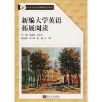 大学英语后续拓展课程系列教材 新编大学英语拓展阅读 东南大学出版社