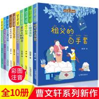 【预售书籍25号到货】全套10册 曹文轩画本系列的书 祖父的白手套6-9-10-12岁小学生一年级课外阅读书籍必读注音