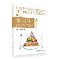 食用油,你吃对了吗? 曾晓飞,丁永胜 中国纺织出版社