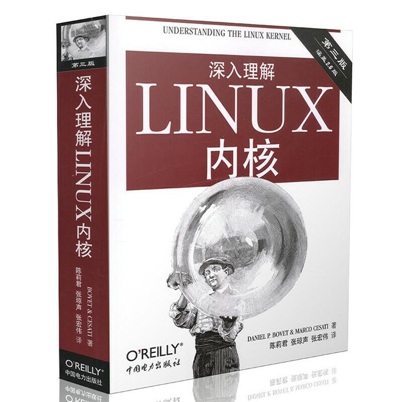 深入理解LINUX内核(第三版) 为了彻底理解是什么使得Linux能正常运行以及其为何能在各种不同的系统中运行良好,你需要深入研究内核本质的部分。