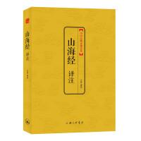 山海经译注(中国古典文化大系第三辑)