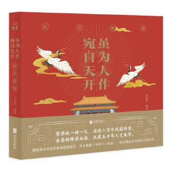 虽为人作 宛自天开:故宫趣解 探寻中国深厚的文化哲学  体会蕴藏千年的天人妙想 带着这本书去故宫,瞬间变为中华知识小达人!