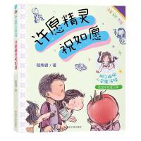 许愿精灵祝如愿 郁雨君 南京大学出版社