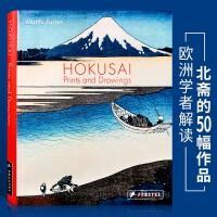【英文版】HOKUSAI Prints and Drawings欧洲学者解读葛饰北斋的版画与绘画作品