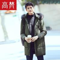高梵2017冬季新款毛领可脱卸帽中长款羽绒服男 时尚休闲保暖外套