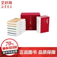 四大名著(珍藏版)(8册) 人民文学出版社