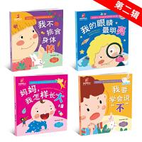 影响孩子一生的自我意识养成绘本全套4册 3-4-5-6岁宝宝故事书儿童绘本 0-3周岁儿童早教书籍 幼儿认知小百科读物