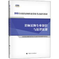 2015 招标采购专业知识与法律法规 9787518201495 全国招标师职业资格考试辅导教材指导委员会 中国计划出