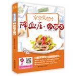 家常菜里的降血压小偏方 肖秋生,吕大力,张诚 吉林科学技术出版社