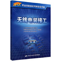 无线电装接工(五级)―指导手册
