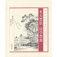 木天禁语 诗学禁脔--中华经典诗话