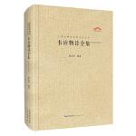 韦应物全集(汇校汇注汇评) 中国古典诗词校注评丛书