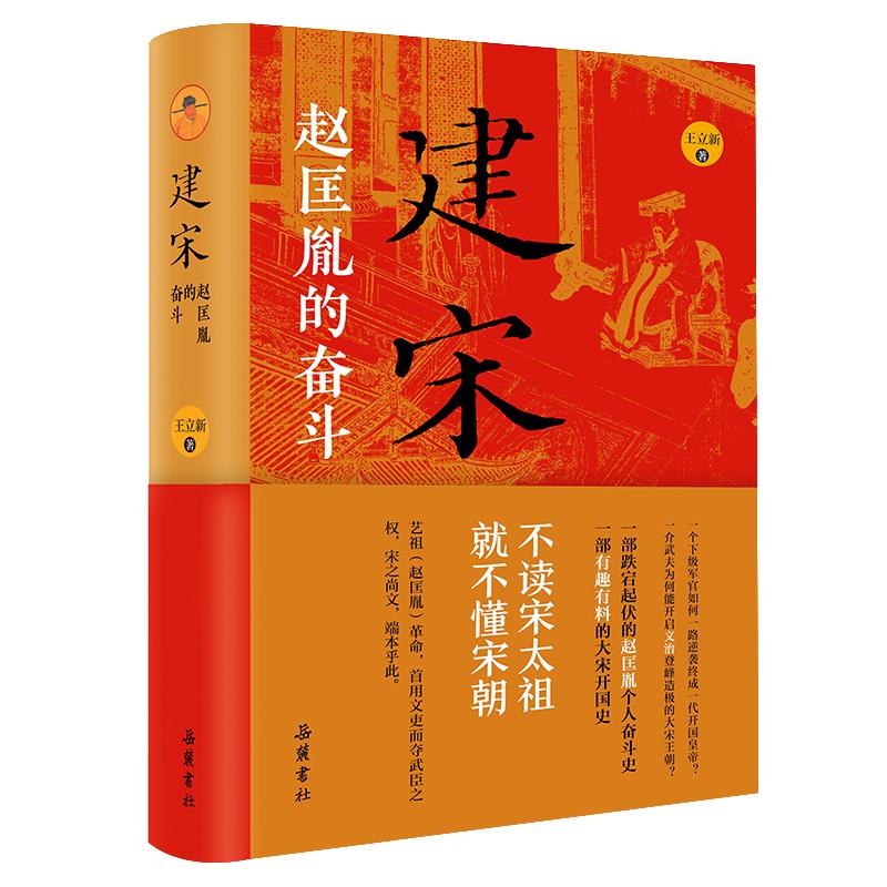 建宋:赵匡胤的奋斗 一部有趣有料的大宋开国史,不读宋太祖就不懂宋朝。