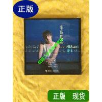 【二手旧书9成新】半岛铁盒 /方文山、周杰伦 接力出版社