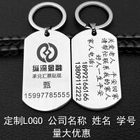 汽车钥匙扣挂件不锈钢吊牌创意防丢牌电话车牌身份牌私人定制刻字