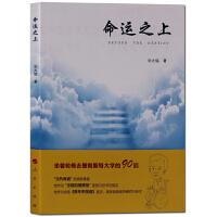 命运之上 刘大铭著 传记 人民出版社 励志书籍