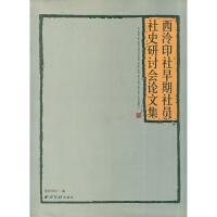 西泠印社早期社员社史研讨会论文集与研究汇录全3册套装 西泠印社出版社