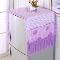 紫色冰箱巾尘罩单开门装饰对开韩式双开门盖布洗衣机罩盖巾T