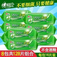 心相印湿巾卫生系列16片8包共128片迷你湿纸巾便携抽取式XCA010包邮