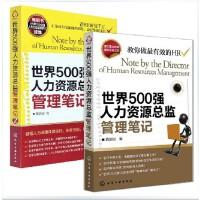 正版 世界500强人力资源总监管理笔记(共2册) 企业HR管理书籍 人事行政管理 人资入门管理类书籍 绩效薪酬培训考核