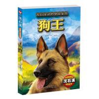 [新�A品�| �x��o�n]狗王沈石溪 著;安武林 �u北京少年�和�出版社9787530142561【特�r活�印�