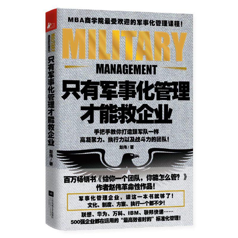 只有军事化管理才能救企业(手把手教你打造像军队一样高凝聚力、执行力、战斗力的团队! 百万畅销书《给你一个团队,你能怎么管?》作者**力作!)