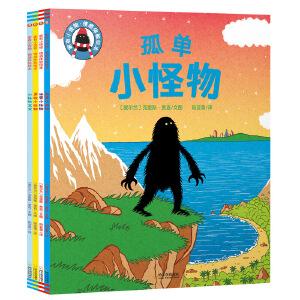 家有小怪物・情感体验系列绘本:冰雪小怪物+勇敢小怪物+孤单小怪物 等(全4册)