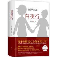 白夜行 中文版销量超450万册 与《嫌疑人X的献身》《恶意》《解忧杂货店》并称为东野圭吾四大杰作