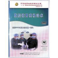 新华书店在正版 腹腔镜胃癌根治术DVD( 货号:2000017734293)