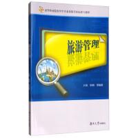旅游管理 江波,陈朝 等 9787566714220睿智启图书