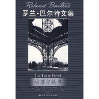 埃菲尔铁塔(罗兰.巴尔特文集) 中国人民大学出版社